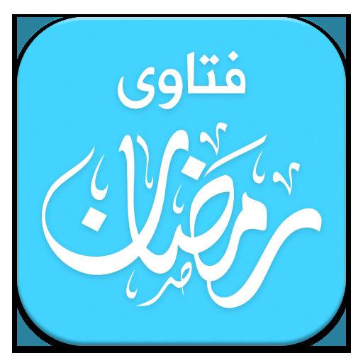 kisspng-ramadan-fatwa-fajr-prayer-permanent-committee-for-5afa532f222ba5.03854701152635473514