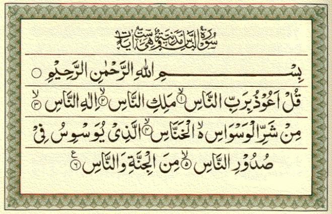 surah-an-nas-full-arabic