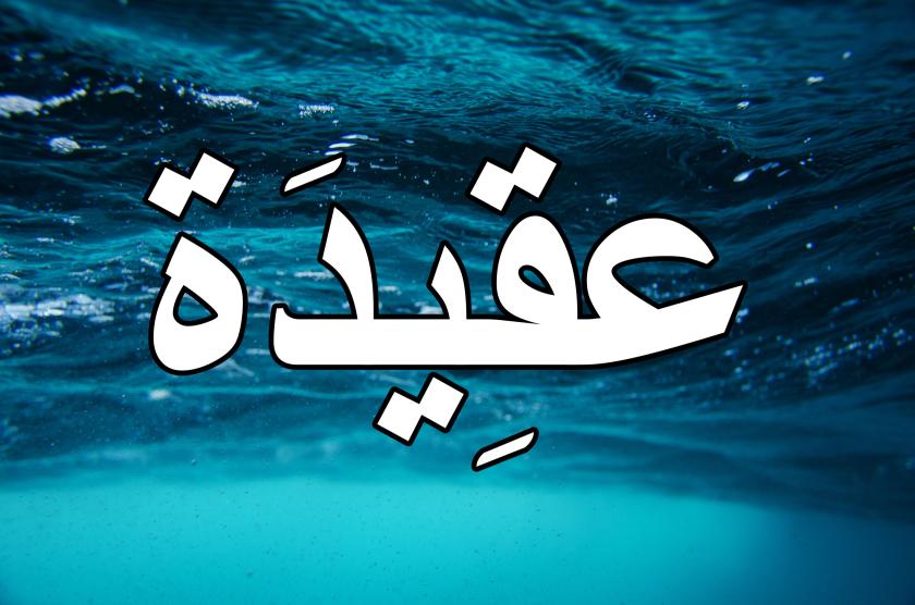 aqeedah pic 1